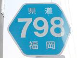 福岡県道を行く!(701~800)